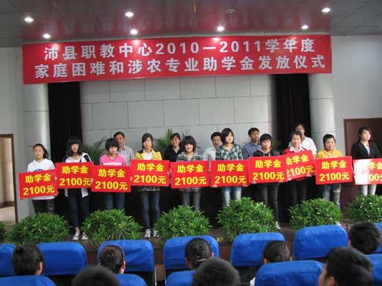 我校举行国家助学金发放仪式